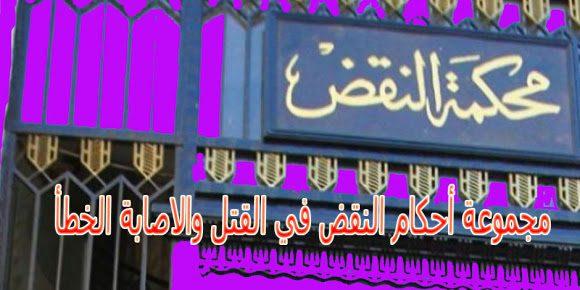 حالات عدم وجوب الانذار قبل رفع دعوى الفسخ وفقاً لأحكام محكمة النقض المصرية