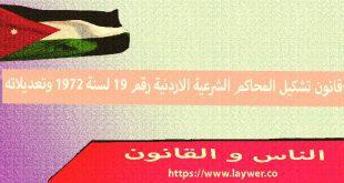 التشريعات المعمول بها في المملكة الهاشمية الاردنية، المادة (1): التسمية، المادة (10): انتداب قاض من قضاة الشرع، المادة (11): تعيين الموظفون الشرعيون، المادة (12): تبعات تقديم شكوى، المادة (13): إصدار تشريعات ثانوية، المادة (14) : سريان الأنظمة، المادة (15): الإلغاء، المادة (16): المكلف بالتنفيذ، المادة (2): تشكيل المحاكم، المادة (3): تشكيل المجلس القضائي، المادة (4): اختصاص المحاكم الشرعية، المادة (5): تشكيل المحاكم الإبتدائية الشرعية، المادة (6): تشكيل محكمة الاستئناف الشرعية، المادة (7): مراقبة المحاكم الشرعية، المادة (8): مهمة مدير الشرعية، المادة (9): مهمة رئيس الكتاب، بشأن قانون تشكيل المحاكم الشرعية – الناس والقانون، تشكل في المملكة الأردنية الهاشمية محاكم شرعية ابتدائية في الألوية والأقضية (أو في أي مكان آخر) ومحكمة استئناف واحدة أو أكثر حسب الحاجة وفقا لما يقرره قاضي، تشكيل المحاكم، شرح قانون أصول المحاكمات الشرعية الأردني pdf، قانون أصول المحاكمات الشرعية الأردني، قانون التنفيذ الشرعي 2016، قانون التنفيذ الشرعي الأردني 2013، قانون التنفيذ الشرعي الأردني pdf، قانون التنفيذ الشرعي رقم 10 لسنة 2013، قانون المحاكم الشرعية الأردني، قانون تشكيل المحاكم الشرعية، قانون تشكيل المحاكم الشرعية 2016، قانون تشكيل المحاكم الشرعية رقم 19 لسنة 1972 وتعديلاته، قانون رقم (19) لسنة 1972 قانون تشكيل المحاكم الشرعية، قانون رقم (41) لسنة 1951 ، قانون تشكيل المحاكم الشرعية الاردنية رقم 19 لسنة 1972 وتعديلاته